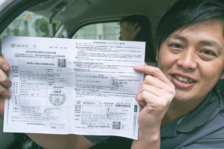 車検証を手にする男性